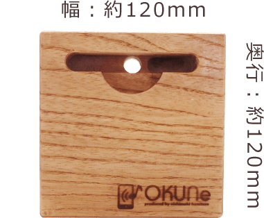 OKUNe幅・奥行120mm